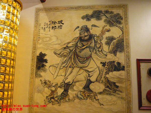 鍾馗の壁画