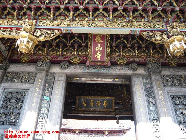 龍山寺の額