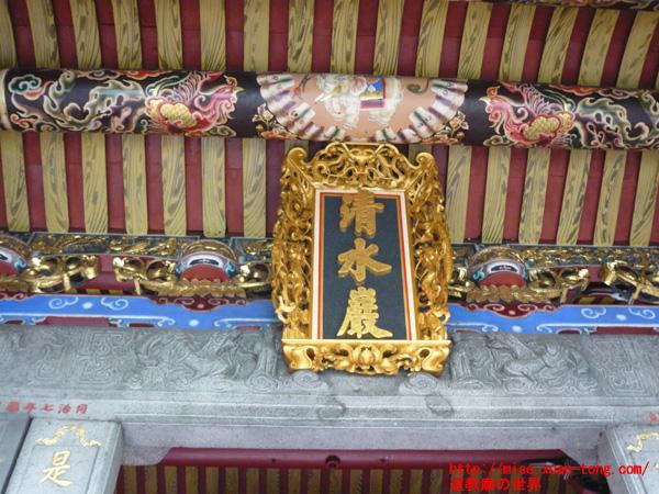 祖師廟の額
